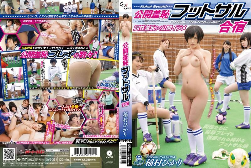 [GVG-321] Public Shame – Futsal Camp Hikari Inazuma (480p)