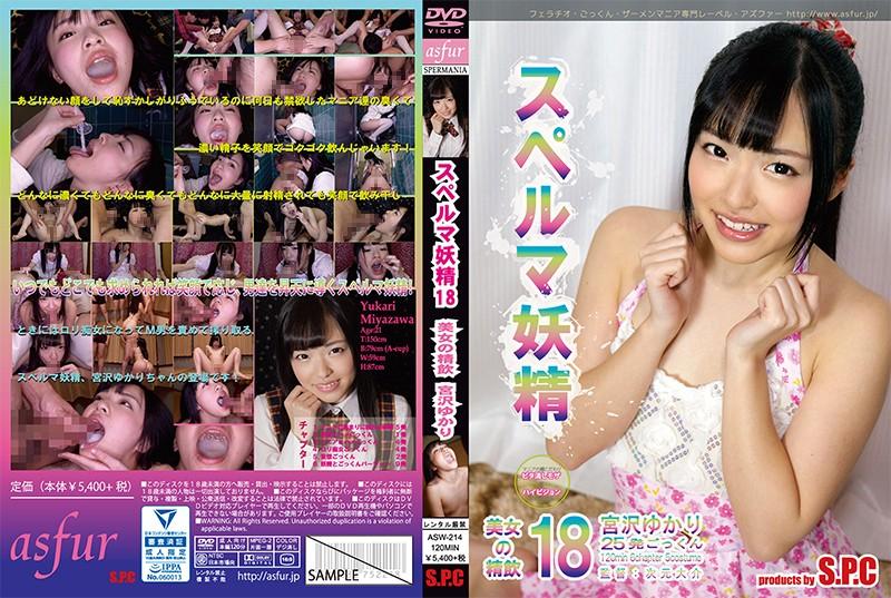 [ASW-214] The Sperm Fairy 18 A Cum D***king Beauty Yukari Miyazawa