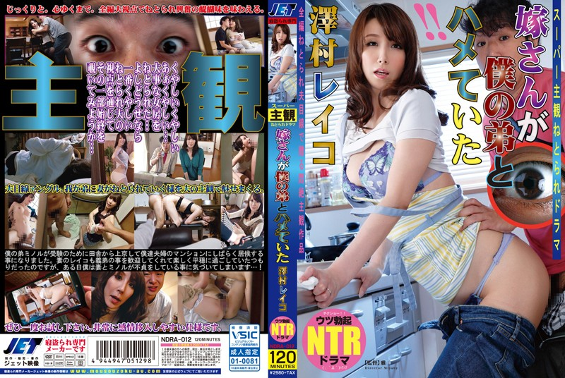 [NDRA-012] Super Subjective Cuckolding Drama My Wife Fucked My Younger Brother Starring Reiko Sawamura