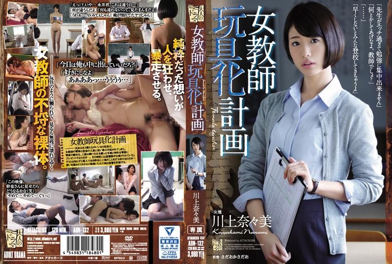 [ADN-132] Female Teacher Sex Toys Transformation Project Nanami Kawakami