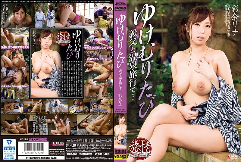 [SPRD-965] Hot And Steamy A Hot Springs Vacation With My Father-In-Law… Rina Ayana