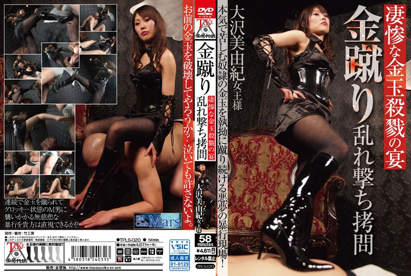 [TPLS-020] Ghastly Testicles Kick Feast Gold Slaughter Disturbance Shot Torture Miyuki Osawa Oosawa Miyuki,  2016-09-01
