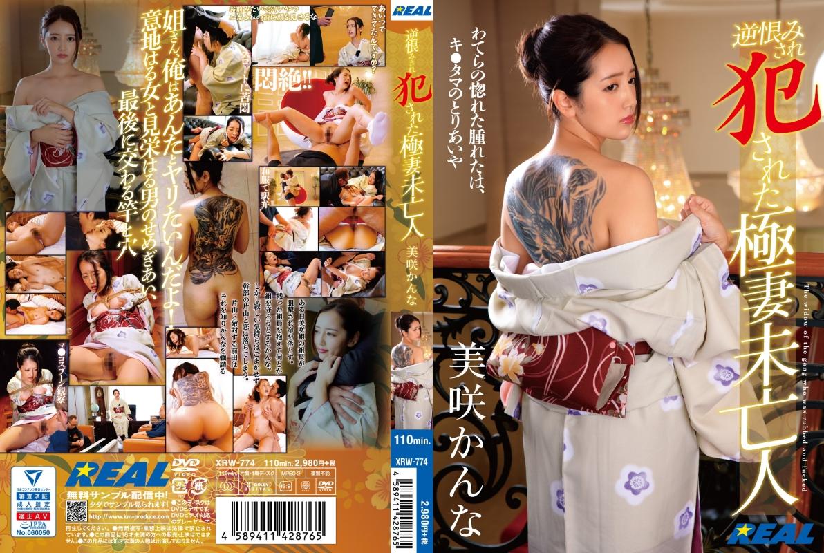 [XRW-774] Mistress Kanna Misaki Misaki Kanna,  2019-11-08