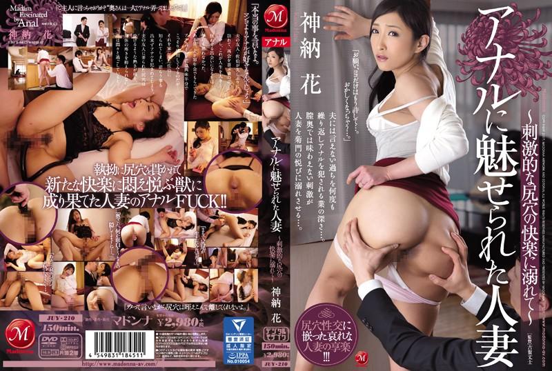 [JUY-210] Married Woman Loves Anal ~Drowning In Backdoor Pleasure~ Hana Kano