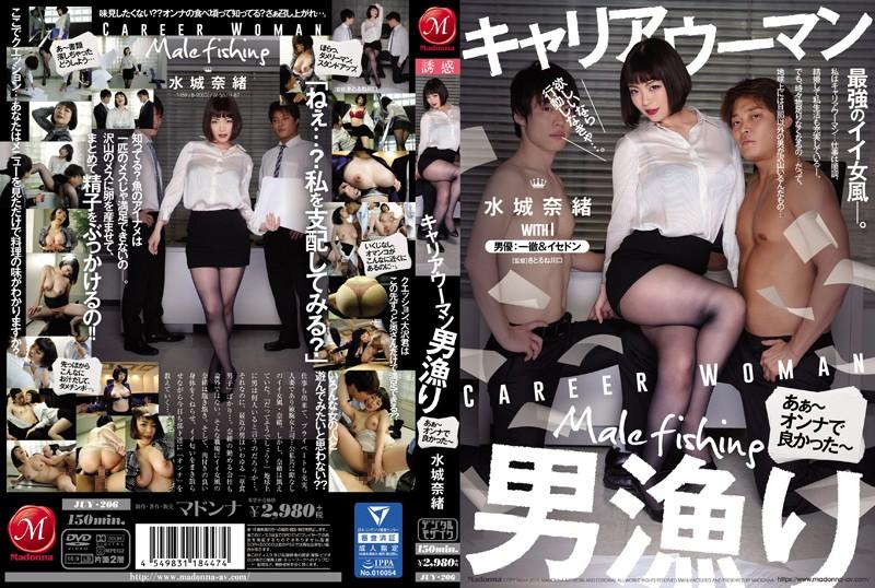 [JUY-206] Career Woman Goes Man Hunting – I'm So Glad I'm A Woman~ Nao Mizuki