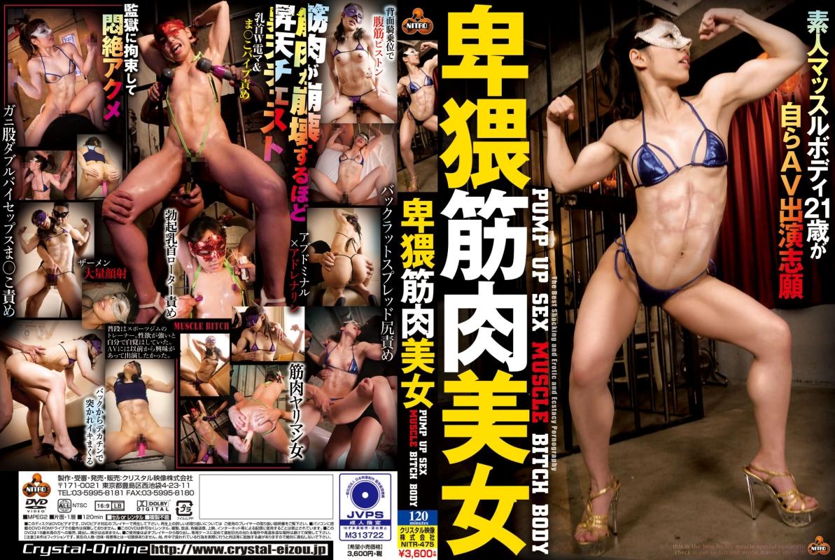 [NITR-475] Obscene Muscular Beauty Sawahara Yuuka,  2019-11-08