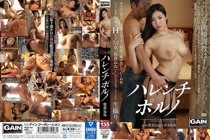 [PKSG-001] Bodacious Porn Nene Sakura