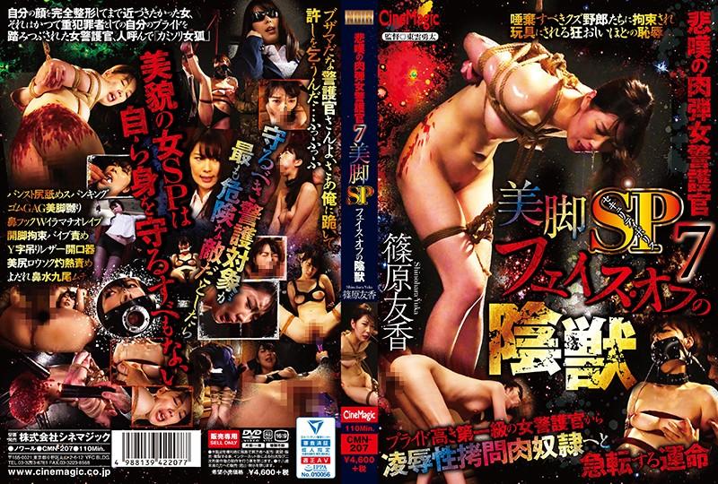 [CMN-207] Sorrowful Human Bullet Female Police Officer 7 Legs SP Face-off Shadow Beast Yuka Shinohara Nishinomiya Mitsuki, Arisue Kaori, Shinohara Yuka…