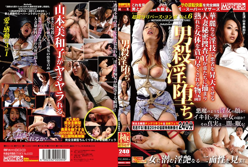 [MDKS-006] Miwako Yamamoto Story To Be Exhausted Devour The Woman's Body That Married Woman Secret Investigator To Ascension Bad Guys In Horny 技 A Vol….