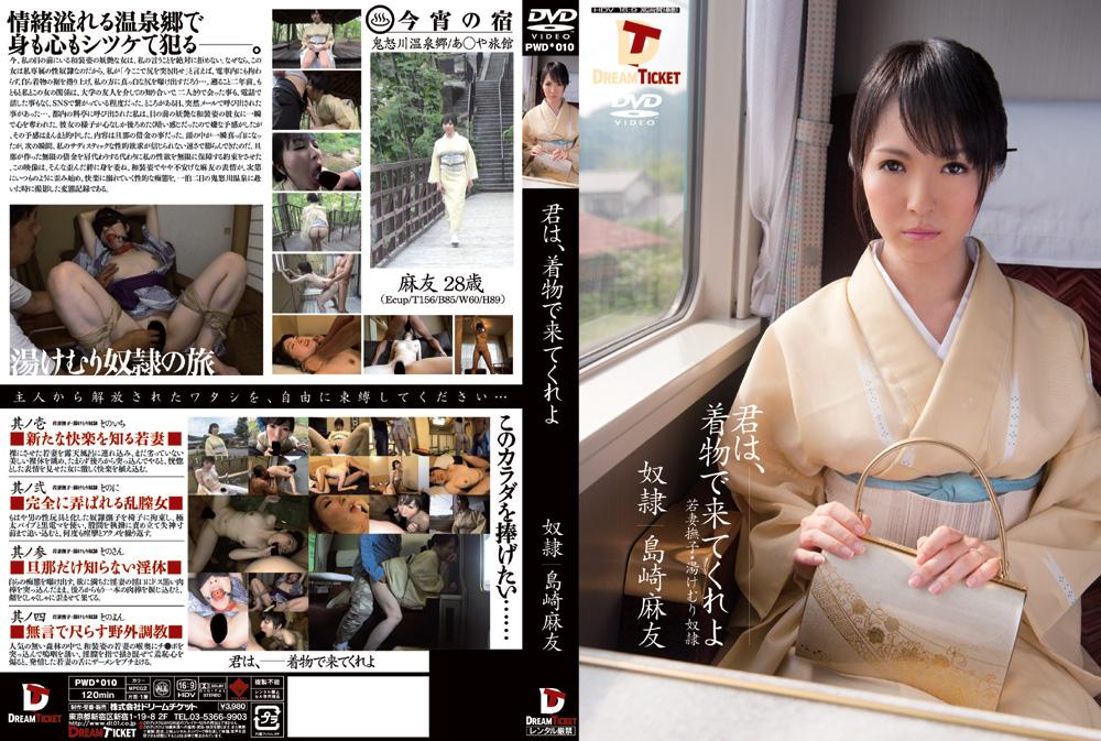 [PWD-010] You Are, Shimazaki Mayu I Came In Kimono Shimazaki Mayu,  2013-10-04