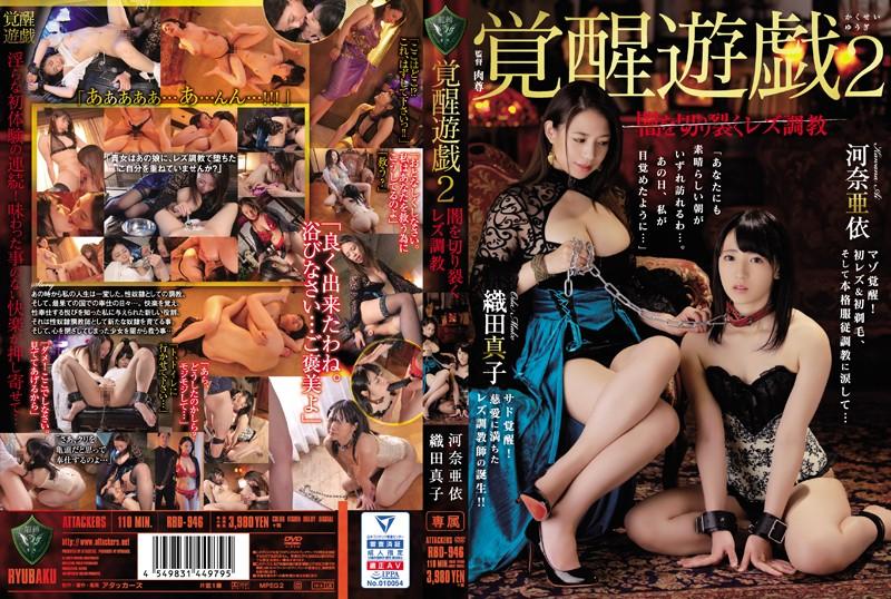[RBD-946] Awakening Game 2 Lesbian Training To Cut Through The Darkness Oda Mako, Kawana Ai,  2019-11-07