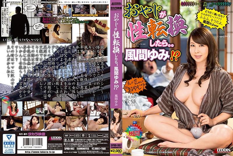 [SPRD-962] If My Old Man Got A Sex Change… Yumi Kazama