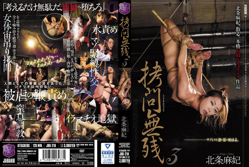 [JBD-218] Cruel T*****e 3 Maki Hojo