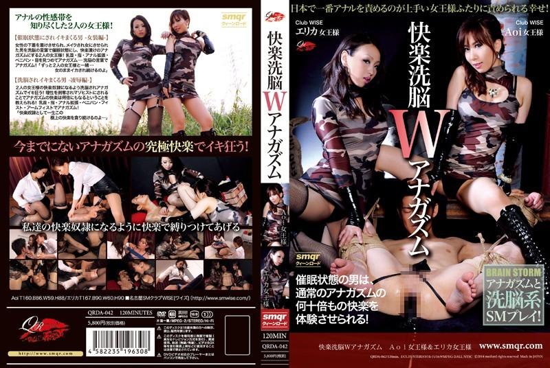 [QRDA-042] Pleasure Brainwashing W Anagazumu Kimishima Saeko, Aoi, Murakami Aoi, Erika,  2014-10-25