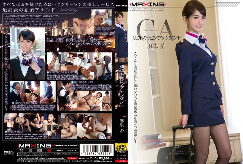 [MXGS-754] A Stewardess's Other Side   Nozomi Aso