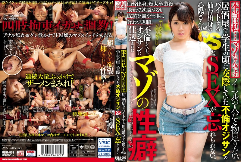 [USBA-009] Actually I'm A Masochist. Koharu, A 21-year-old Sendai Native Who Works As A Part-time Job At An Izakaya, Can't Forget The Sex-related Sex O…