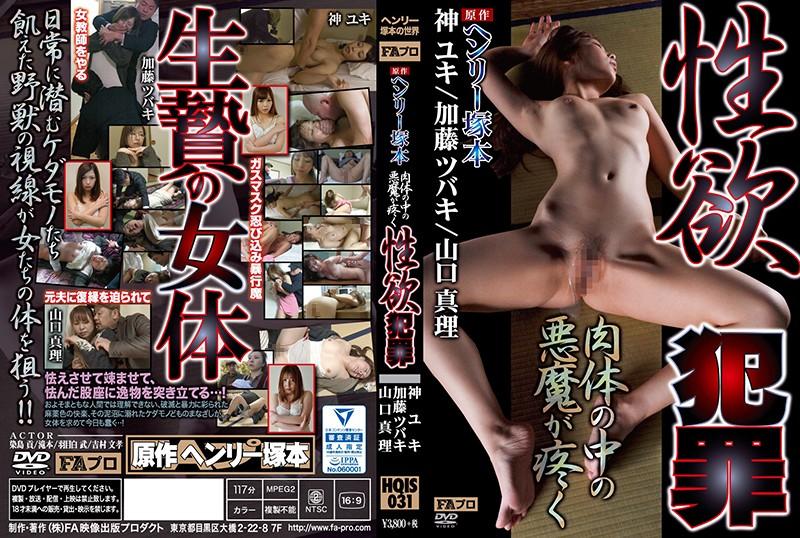 [HQIS-031] Henry Tsukamoto Original Libido Crime The Devil Inside Aches