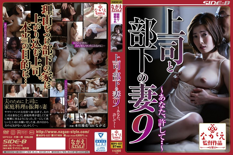 [NSPS-537] The Boss and His Wife Underling 9 Dear, Please Forgive Me… Yuka Honjo