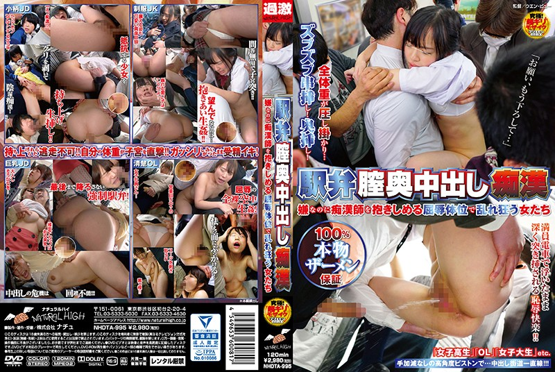 [NHDTA-995] The Train Riding Creampie M****ter She Hates It, But She Shamefully Holds On Tight To Her M****ter Teachers As She Goes Cum Crazy