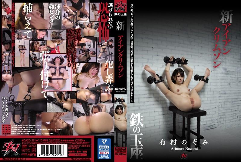 [DASD-591] New Iron Crimson Iron Throne Arimura Nozomi Arimura Nozomi,  2019-10-25
