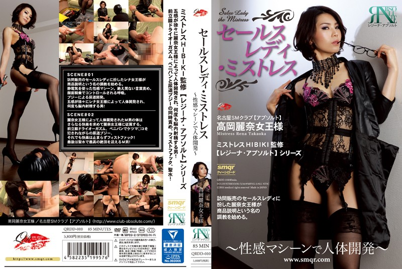 [QRDD-010] Saleslady Mistress ~Carnal Exploitation With Erotic Machines~ Reina Takaoka (1080p)
