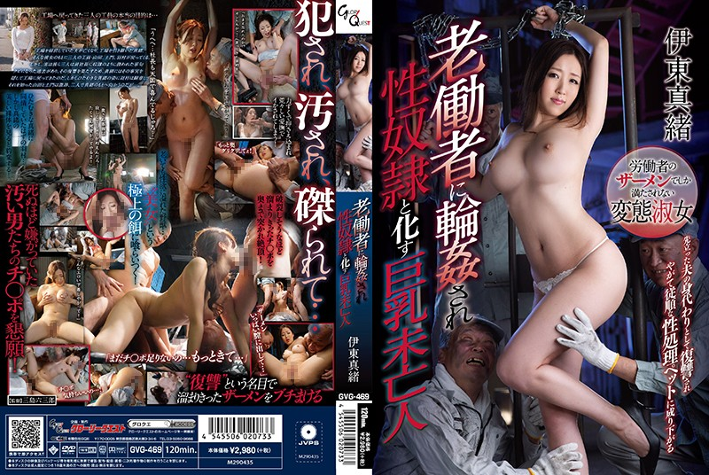 [GVG-469] A Big Tits Widow Is G*******g Fucked By Elderly Laborers And Turned Into Their Sex S***e Mao Ito