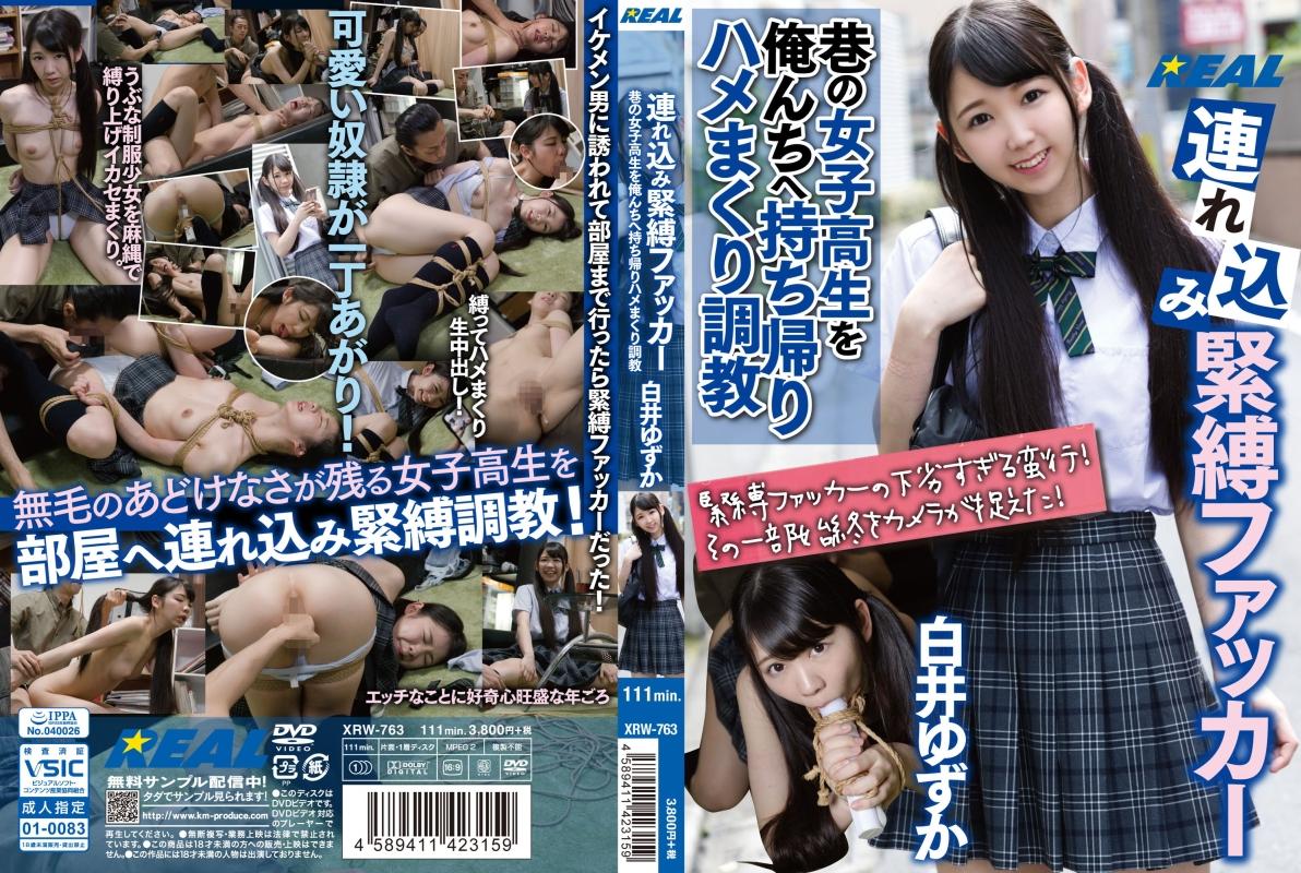 [XRW-763] Tsurekomi Bondage Fucker Taken Aoi's School Girls To Me, Torture Rolling Torture Yuzuka Shirai Shirai Yuzuka,  2019-10-11