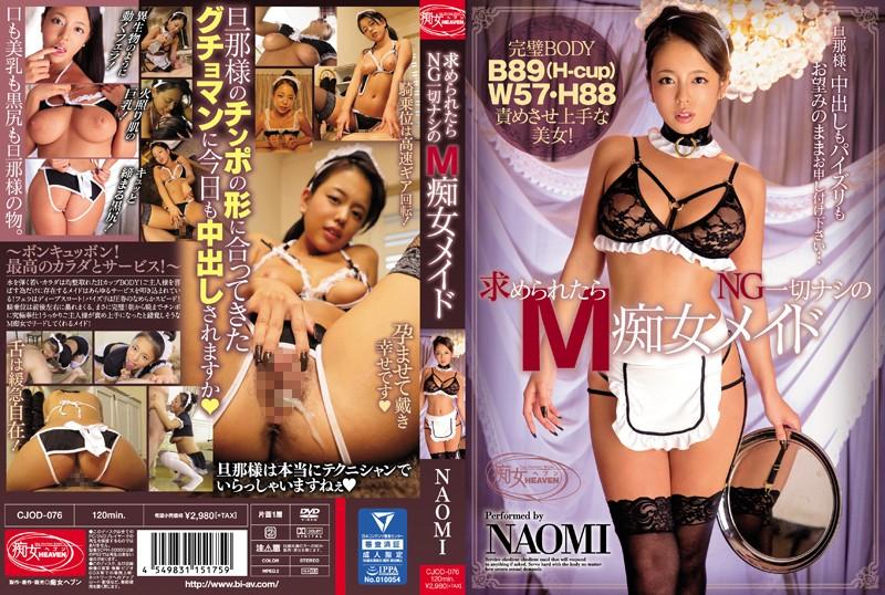 [CJOD-076] Slutty Maso-Maid Who Can't Say No – NAOMI (480p)