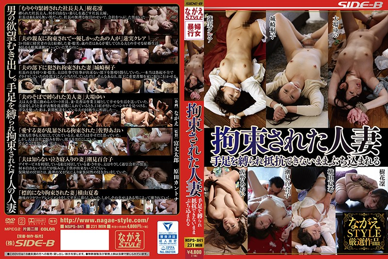 [NSPS-841] Restrained Married Woman Limbs Tied Up And Stuck Without Being Able To Resist Nanasaki Fuuka, Itsuki Karin, Hasumi Kurea, Adachi Ami, Ooba Y…