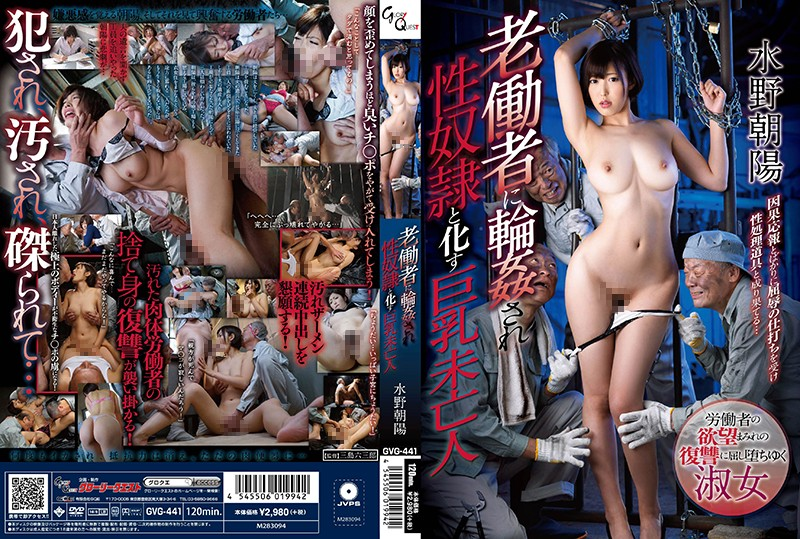 [GVG-441] A Big Tits Widow Gets G*******g R**ed By Some Dirty Old Men And Turned Into Their Sex S***e Asahi Mizuno (480p)