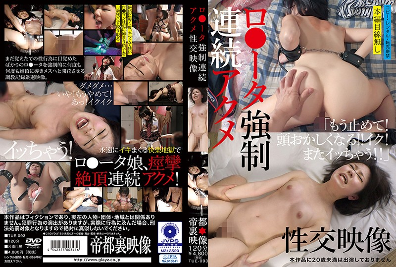[TUE-093] ● Data Forced Continuous Acme Fuck Video  2019-10-01