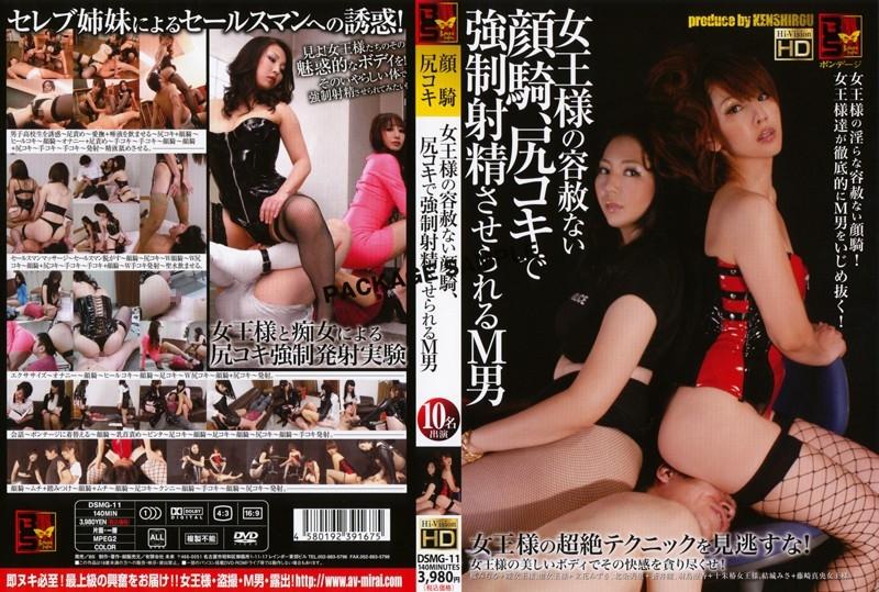 [DSMG-11] M Relentless Man Face Sitting Queen, Which Is In Job Cum Ass Tachibana Mizuki, Yuuki Misa, Houjou Misato, Sakura Michiru, Fujisaki Mao, Takeu…