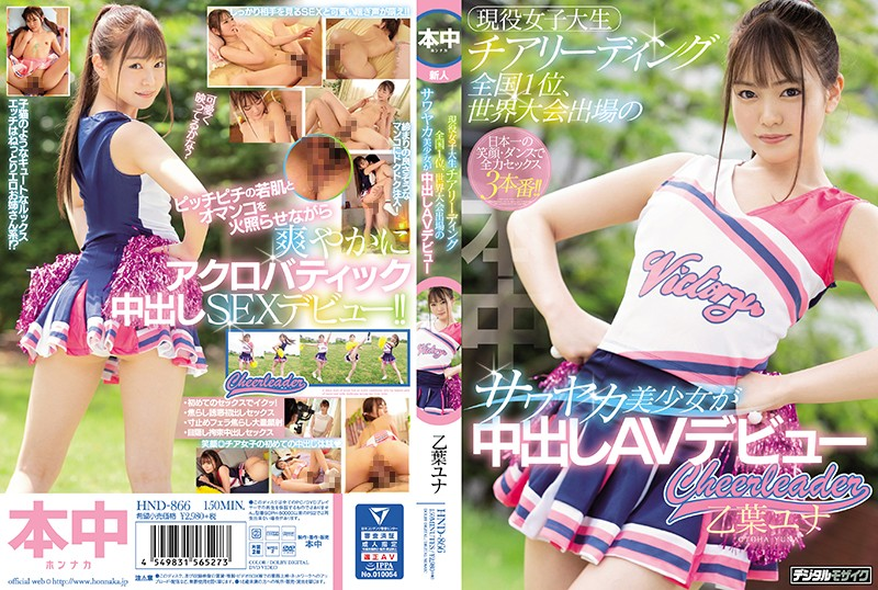 [HND-866] This Real-Life College Girl Who Won The National Cheerleading Championship And Competed In The World Tournament Too Is A Fresh And Beautiful Girl Who Is Making Her Creampie Adult Video Debut Yuna Otoha (1080p)