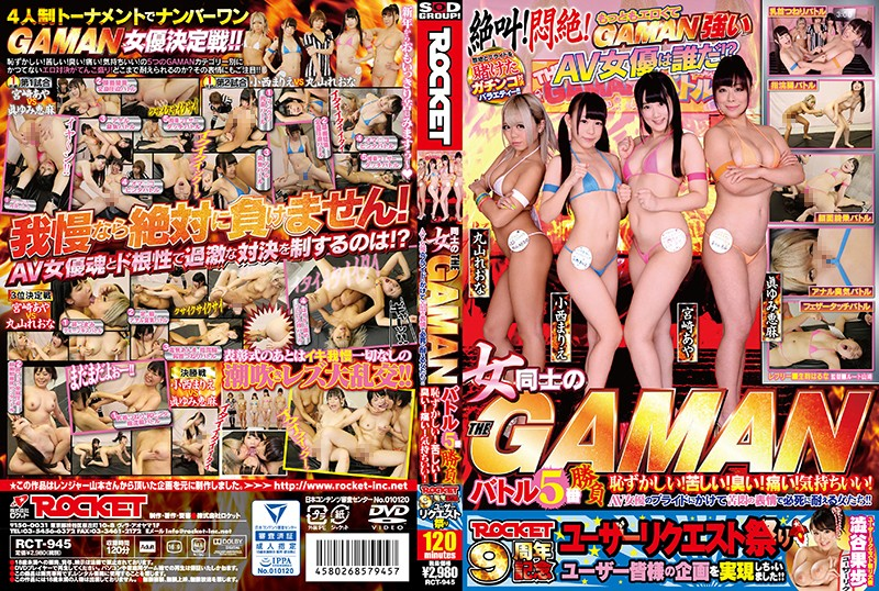 [RCT-945] THE GAMAN Battle Between Ladies Battle No.5 (480p)