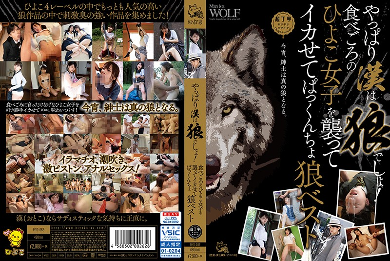[PIYO-082] When You Get Right Down To It, A Real Man Has Got To Be A Wolf Among Men! These Ripe Girls Are Primed For Fucking And Cumming In This Wolf Fucking Best Hits Collection (720p)
