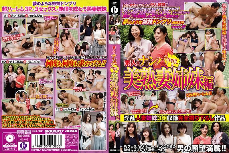 [RDVHJ-122] Amateur Pickup Creampie!! Beautiful Mature Woman Stepsisters Edition (1080p)
