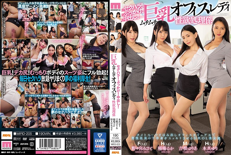[MIRD-205] Sexual Harassment! Bukkake! Creampies! Plump Office Lady With Big Tits In Charge Of Sexual Relief (1080p)