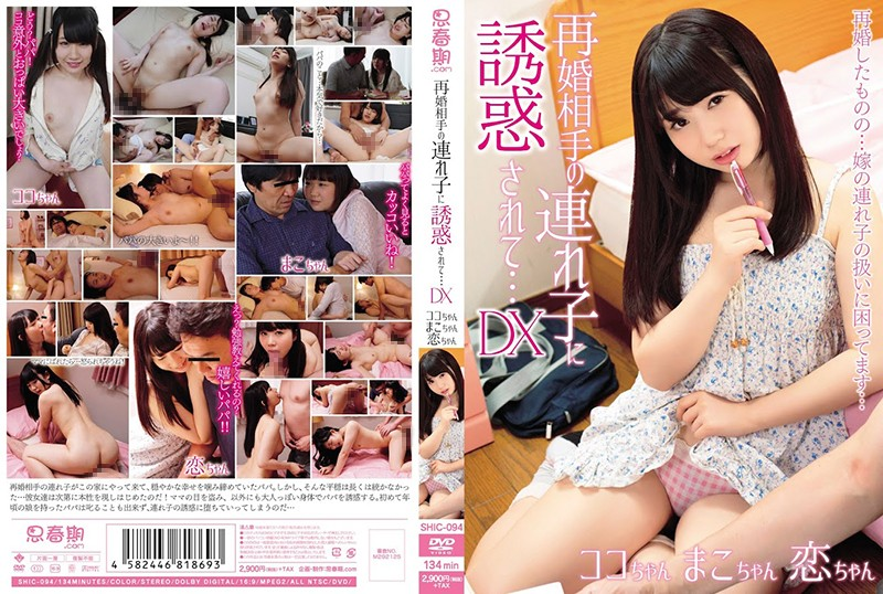 [SHIC-094] I Was Lured To Temptation By My New Wife's Daughter… Deluxe (720p)