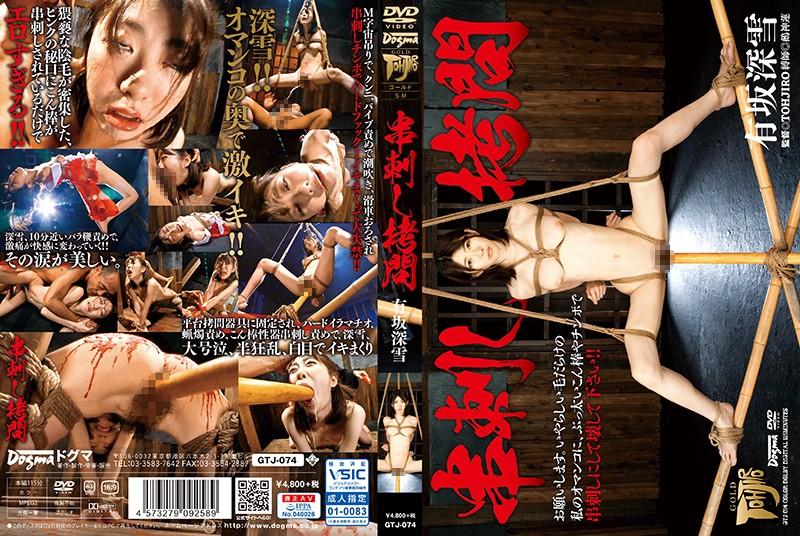 [GTJ-074] Skewered Torture Miyuki Arisaka Arisaka Miyuki,  2019-10-01