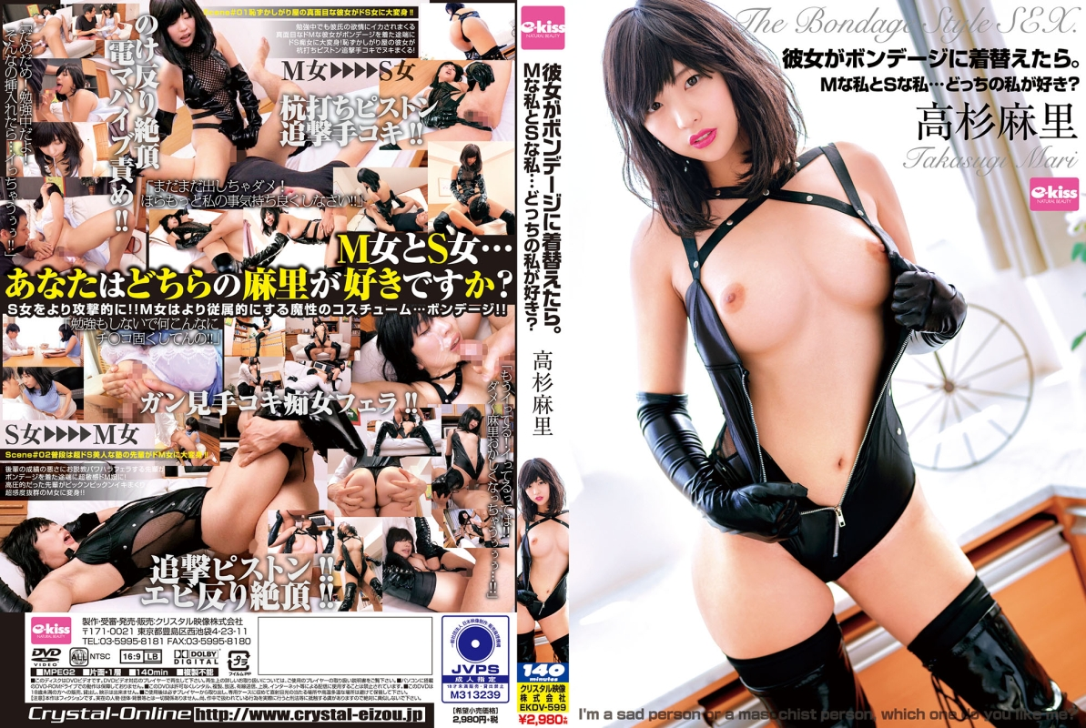 [EKDV-599] If She Changed Into Bondage.M Me Or S Me … Which Do You Like Me? Mari Takasugi Takasugi Mari,  2019-10-04