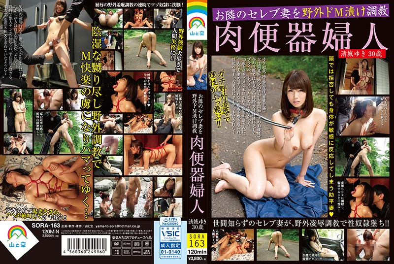 [SORA-163] Next Door Celebrity Wife Outdoor Do Not Pickle Meat Training Meat Toilet Lady Girl Yuuki Kijo 30 Years Old Seijou Yuki,  2017-11-07