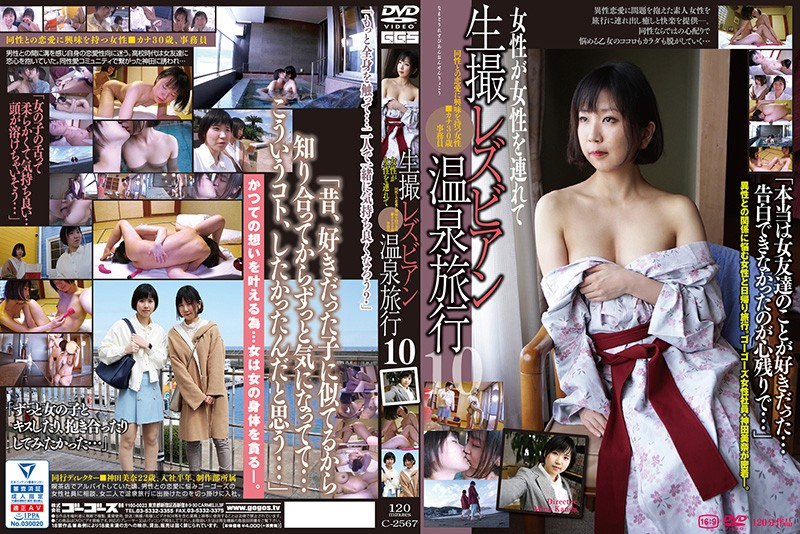 [C-2567] Raw Footage Lesbian Series Hot Springs Trip 10 (1080p)