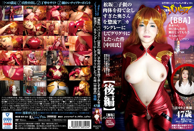 [BBACOS-025] (Shame) Old Lady Cosplay! (BBA) This Horny Housewife Looks Just Like ***ko Matsuzaka And She's Got Enough Body To Spare So I Dressed Her Up Like A**ka Langley Soryu And Started Grinding Her Pussy Like Crazy (Creampie Sex) Final Chapter Ms. Yuriko Mikumo 47 Years Old (1080p)