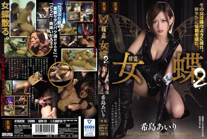 [SSPD-131] Phantom Thief Female Butterfly 2 Airi Kijima
