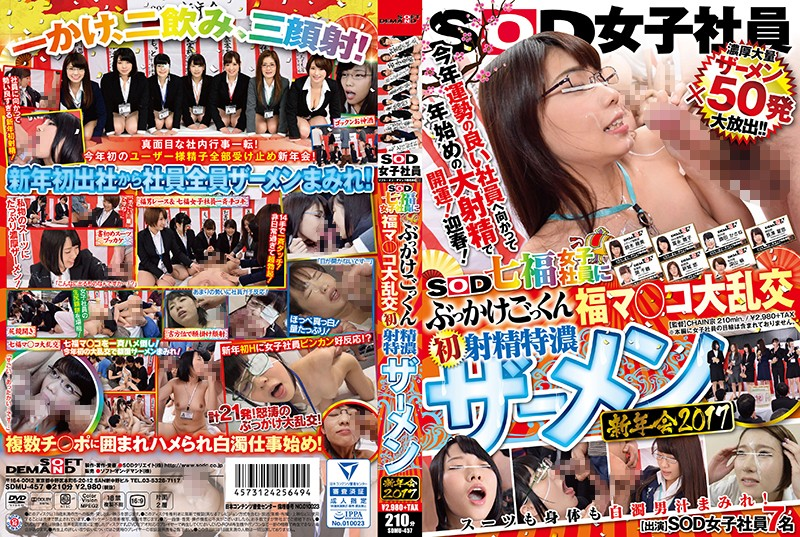 [SDMU-457] The Seven Gods Of Happiness: Bukkake And Cum Swallowing Large Orgies With SOD Female Employees A New Years Ejaculation Semen Sucking Party 2017 (480p)