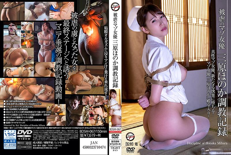 [BDSM-067] Masochist Actress Of The Atrocities Minori Mihara Torture Record Mihara Honoka,  2019-08-02