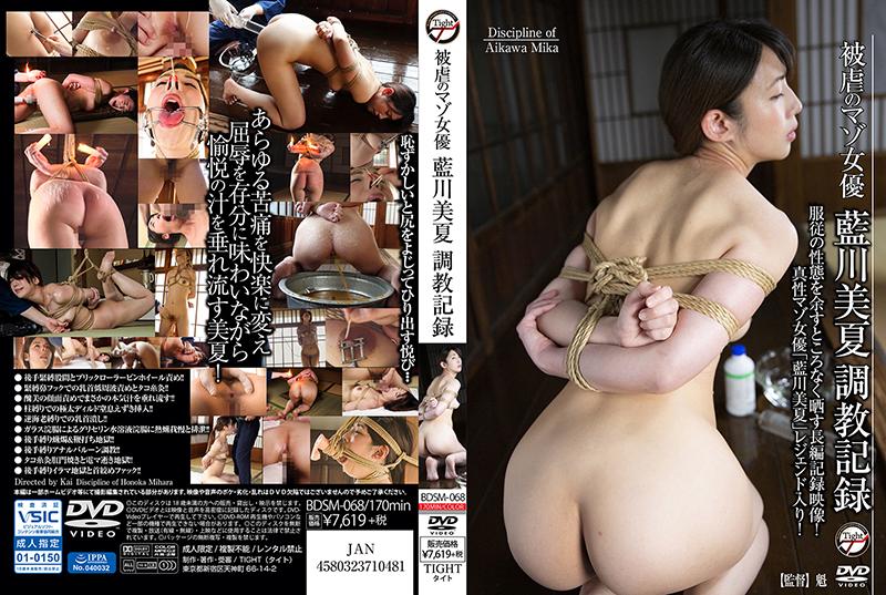 [BDSM-068] Masochistic Actress Aikawa Minatsu Torture Record Aikawa Mika,  2019-09-01