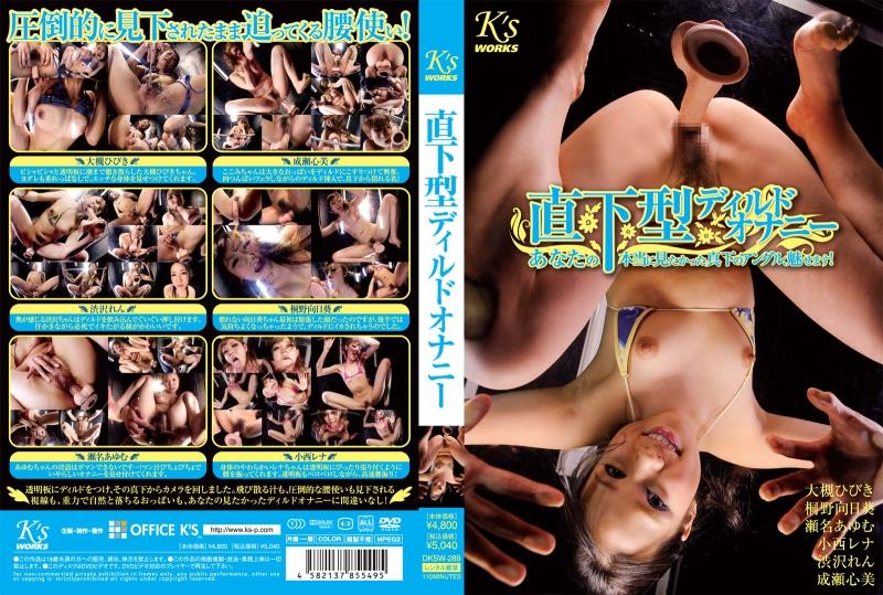 [DKSW-289] Dildo Masturbation Epicentral Konishi Rena, Sena Ayumu, Naruse Kokomi, Kokomi, Ootsuki Hibiki, Shibusawa Ren, Kirino Himawari,  2011-05-20