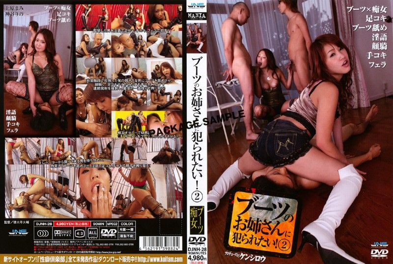 [DJNH-28] Want To Be Soldered To The Older Sister Of Boots! Two Kamiya Rino, Uehara Mami,  2008-11-25