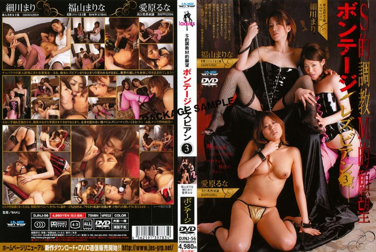[DJNJ-56] Lesbian Bondage Torture M 3 Aspirations Of S Hosokawa Mari, Fukuyama Marina, Aihara Runa,  2008-07-05